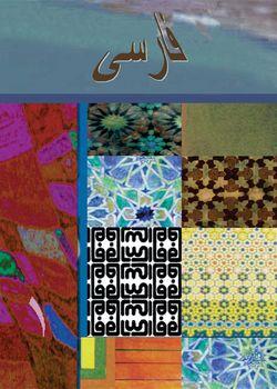 Курсы персидского языка в Казани