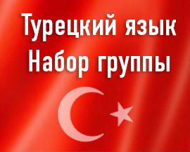 turk-group2